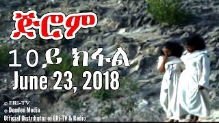 ERi-TV, #Eritrea: Drama Series: Jerom - ጅሮም - 10ይ ክፋል (Part 10), June 23, 2018