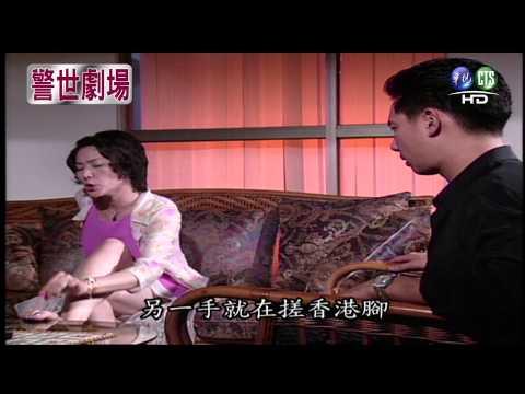 台劇-台灣靈異事件-飛越鬼門關 1/2