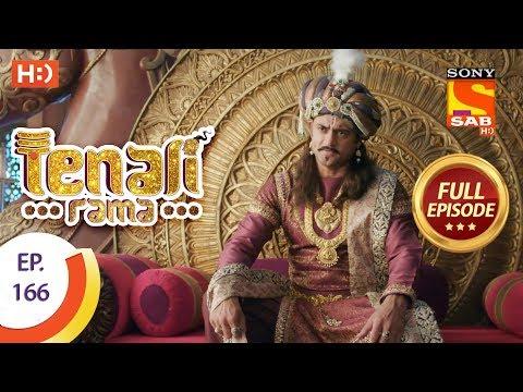 Tenali Rama - Ep 166 - Full Episode - 23rd February, 2018 thumbnail