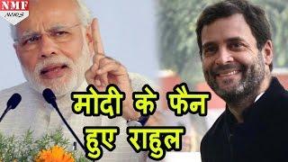 Narendra Modi के Fan हुए Rahul Gandhi, Surgical Strike पर किया Support