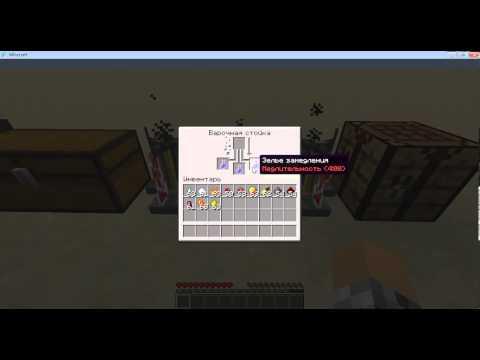 MineCraft зельеварение - как сварить зелье медлительности ) на tubethe.com