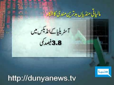 Dunya TV-05-08-2011-Asian Stock Market