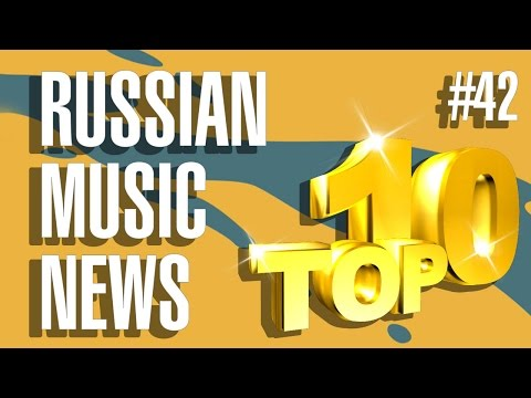 #42 10 НОВЫХ КЛИПОВ 2017 - Горячие музыкальные новинки недели