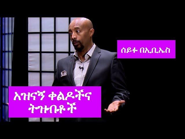 Seifu on EBS: Interesting Humors And Fun