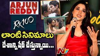 Tamannaah Speech At Next Enti Movie Trailer Launch | Sundeep Kishan | NTV