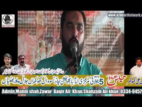 Zakie Waseem khan bloch 05  july Nssowal khokhran Jalalpur Bhatian 2019