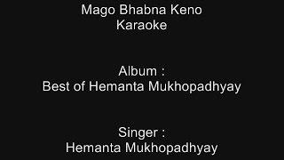 Mago Bhabna Keno - Karaoke - Hemanta Mukhopadhyay