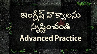 Learn English Sentence Formation in Telugu - Advanced Practice - Day 16