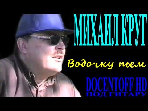 Михаил Круг - Водочку пьем (Docentoff. Вариант исполнения песни Михаила Круга)