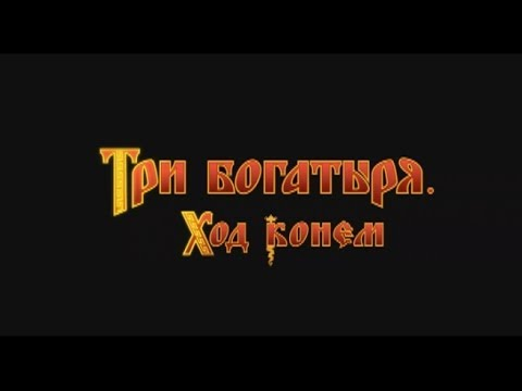 Три богатыря. Ход конем - Тизер HD (2014)