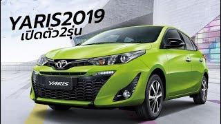เปิดตัว-ราคา 2019 Toyota Yaris G+ และ Yaris ATIV S+ รุ่นใหม่ล่าสุด