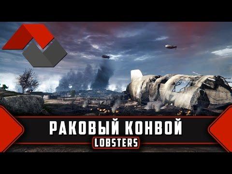 [Stream / Стрим] World of Tanks. ► РАКОВЫЙ КОНВОЙ (Конвоя почти нет)◄ (2 часа)