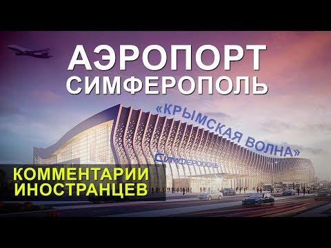НОВЫЙ АЭРОПОРТ СИМФЕРОПОЛЬ - Комментарии иностранцев