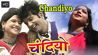 Chandiyo  Super Hit Songs 2016 Rajasthani-चन्दियो
