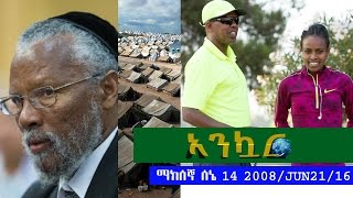 Ankuar - Ethiopian Daily News Digest | June 21, 2016