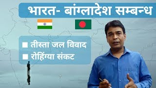 CURRENT AFFAIRS L-1  Tista River Dispute & Rohingya Crisis ll important for IAS,PCS,