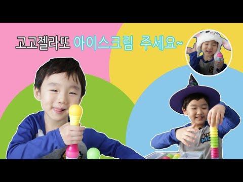 고고젤라또 보드게임~ 오늘의 승자는? 서이네 아이스크림가게 ~ 서이도이TV