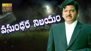 Vasundara Nilayam Full Suspense Thriller Movie || Rajendra Prasad, Sahithi, Rocket Raghava
