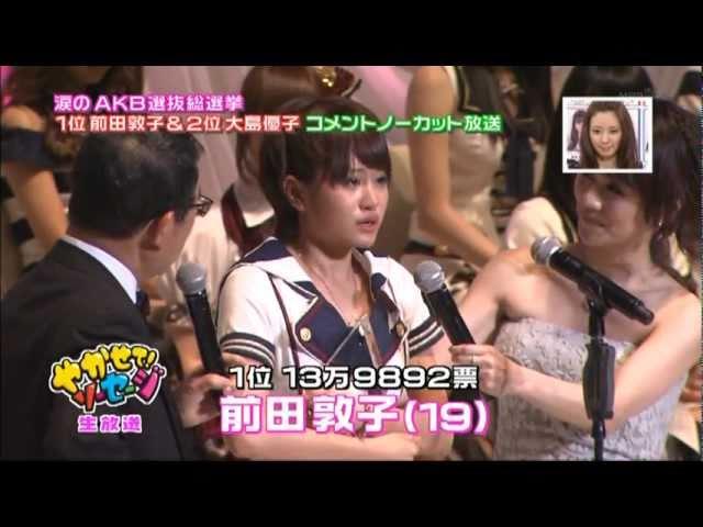 AKB48第3回選抜総選挙順位発表 1位前田敦子 2位大島優子