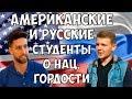 США и РОССИЯ / Американские и русские студенты о национальной гордости. Опрос в двух странах