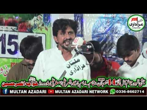 Zakir Syed Baqir Raza Bhukari I 14 Shaban 2019 I New Qasiday I Jashan e Imam e Zamana a.s