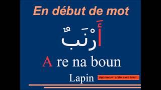 cours d'arabe n°1 Lettre ALIF Avec Amal