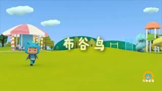 布谷鸟 | 儿歌 | Nursery Rhymes | Sing & Dance Cartoon | Kid's Songs | Baby Songs | 九个龙宝宝童谣歌舞动画