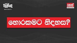 Neth Fm Balumgala | 2021-03-31
