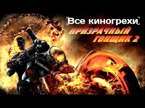 Все киногрехи и киноляпы Призрачный гонщик 2
