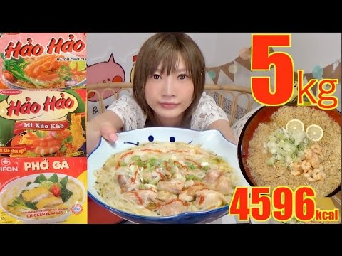 [MUKBANG] I Try Vietnamese Instant Noodles 5Kg 4596kcal Yuka[OoGui]