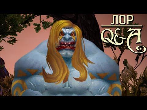 Существуют ли женщины огры? Warcraft Лор Q&A | Вирмвуд