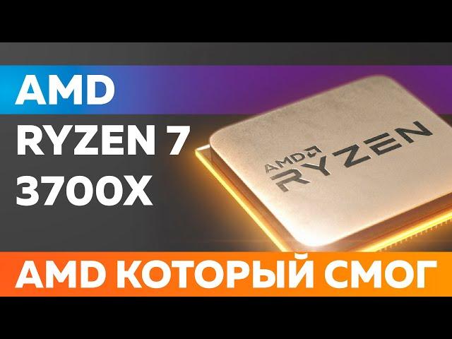 AMD представила 3-е поколение Ryzen — R7 3700X, R9 3900X