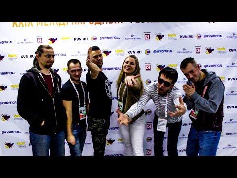 XXIX Международный фестиваль КиВиН-2018. 4 день.