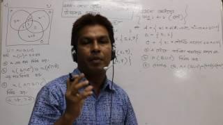 এস এস সি উচ্চতর গণিত  প্রথম অধ্যায় ১.১ (সেট) Part 1 by edutubebd.com
