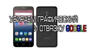 Alcatel 5065D убираем графический ключ и привязку Google аккаунта / hard reset