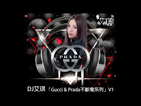 DJ 艾琪   「Gucci&prada 不斷電系列」v1