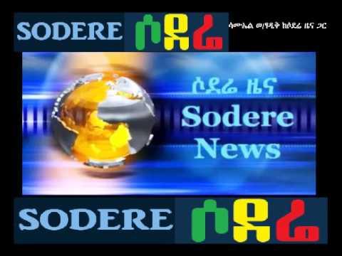 Ethiopia: በእርቅ ማዕድ ከሰል ሸጬ ያሳደገኩት አንዱ ልጄ ጎዳና ላይ አዉጥቶ ጣለኝ የወላድ አንጀት ትፍረደኝ ይላሉ