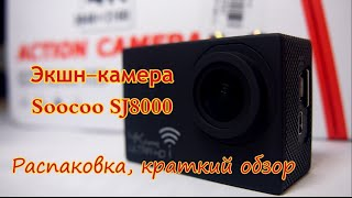 Экшн-камера SJ8000 / ACTION CAMERA 4K ULTRA HD