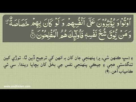 059 Surah Al Hashar