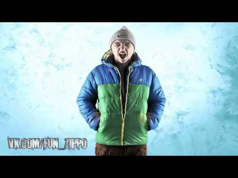 ZippO - Стали чужими