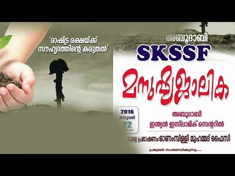 Abudhabi SKSSF Manushyajalika2016-Live Telecasting