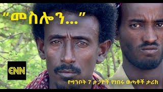 Ethiopia: [MUST WATCH!] - ENN