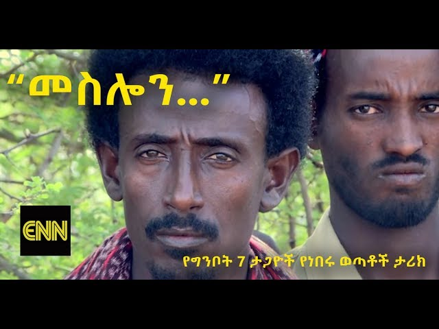 Ethiopia: [MUST WATCH!] very interesting history patriots Ginbot 7
