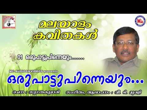 ഒരുപാട്ടുപിന്നെയും | Oru Pattu Pinneyum | Kavithakal Malayalam | Malayalam Poems | Sugathakumari