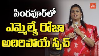 YCP MLA Roja Speech at NAARI 2018 | Singapore Telugu Samajam | NRI Events