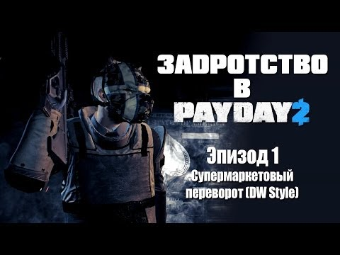 Задротство в Payday 2: Эпизод 1 - Супермаркетовый переворот (DW Style)