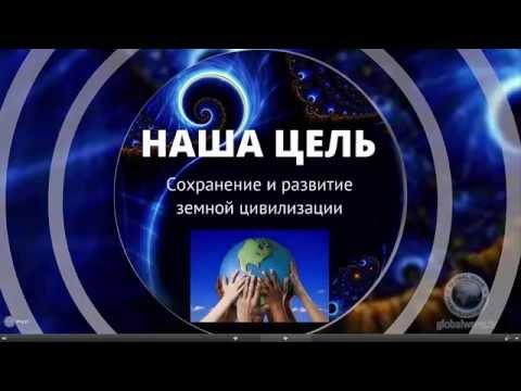 Презентация фестиваля альтернативной науки - Globalwave - Глобальная Волна