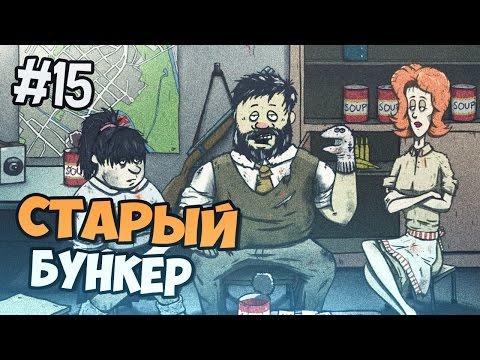 СТАРЫЙ БУНКЕР - 60 Seconds