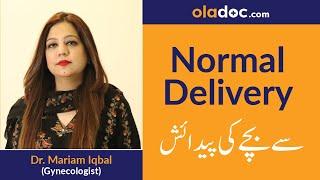 Pregnancy Tips for Normal Delivery In Urdu/Hindi | نارمل ڈلیوری سے بچے کی پیدائش | Top Gynecologist