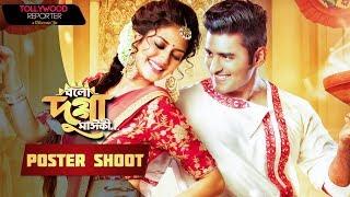 Bolo Dugga Maiki Special | Poster Shoot | Ankush | Nusrat | Raj Chakraborty | Tollywood Reporter